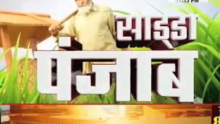 Punjab bulletin, Janta TV (25.10.17)