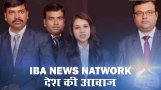 IBA News Bulletin 17 July Morning