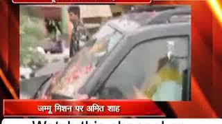 BJP-PDP की सरकार गिरने के बाद जम्मू-कश्मीर के पहले दौरे पर अमित शाह