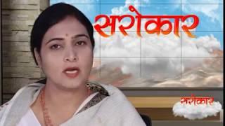 Sarokaar Programme with Archna Sharma