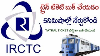 How to book Train Ticket | Book Tatkal Fast  | What is waiting list in irctc