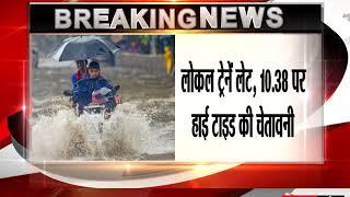 Mumbai rains Live: Traffic closed at Khar,Santacruz due to heavy waterlogging