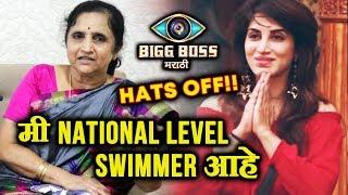 Smita Gondkar's Mother Is A National Level Swimmer | Unknown Fact | Bigg Boss Marathi