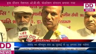 ओ.बी.सी. प्रतिनिधियों ने मिलकर ओ.बी.सी. नेशनल फेडरेशन संगठन बनाया  || DIVYA DELHI NEWS