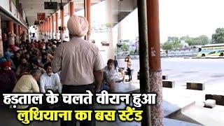 strike के चलते वीरान हुआ Ludhiana का Bus Stand