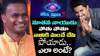 Nutan Naidu helps Hero Nani | Bigg Boss 2 TRP Rating | Bigg Boss 2 episode 15 highlights