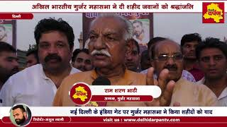 Gurjar Mahasabha pays tribute to Gurjar Martyrs at India Gate, Demand Gurjar Regiment