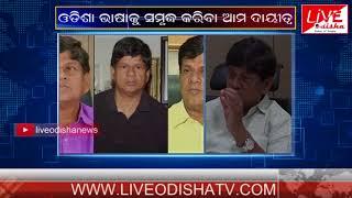 Cross Question with Soumya Ranjan Pattnaik    Part-5