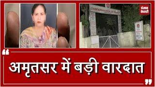 Police Commissioner Office सामने लूट का शिकार हुई lady, मौत