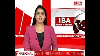 IBA News Bulletin 11 September    Afternoon