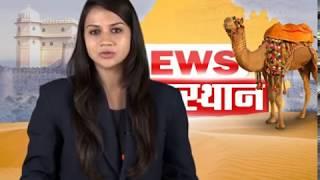 Rajasthan Bulletin  12 sept