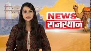 Rajasthan Bulletin 14 september