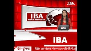 IBA News Bulletin 28 sept 8:00 PM