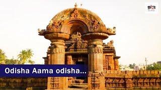 Odisha Aama odisha | ଓଡିଶା  ଆମ  ଓଡିଶା | The Story Odisha | Must Watch!