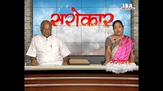 Sarokar Arun Agrawal 29 September 2017