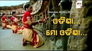 """Odisha, Mo Odisha""   ""ଓଡିଶା, ମୋ ଓଡିଶା""   Original Song (Full HD)"