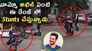 వామ్మో అఖిల్ ఏంటి  ఈ రేంజ్ లో  Stunts చేస్తున్నాడు   Akhil Akkineni Bike Stunts on Public Road