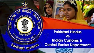 Pakistani Hindus Vs Indian Customs &  Central Excise Department | Must Watch!