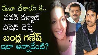 Bandla Ganesh about Pawan Kalyan on Renu Desai Engagement | Renu Desai Marriage | Top Telugu TV