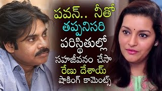 Renu Desai Shocking Comments on Pawan Kalyan after her Engagement | Renu Desai Second Marriag
