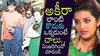 Renu Desai about Rumours on Akira Nandan after her Engagement | Pawan Kalyan Ex Wife Renu Desai