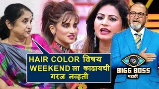 Smita's Mother UPSET On Mahesh Manjrekar Targetting Smita On Weekend Cha Daav | Bigg Boss Marathi