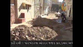 Gujarat News Porbandar (01-01-2016)