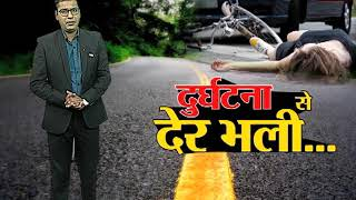Prime News On 'Road Accident', Janta Tv