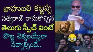 Sathyaraj Telugu Speech at Chinna Babu audio launch | Karthi, Suriya | Baahubali Kattappa