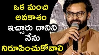 Sai Dharam Tej Speech At Tej I Love U Movie Trailer Launch - Sai Dharam Tej, Anupama Parameswaran