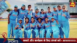 Women Cricket WorldCup 2018 | Shedule | Latest Updates | Indian Cricket Team Shocking Facts