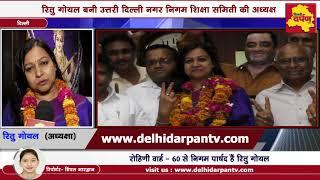North MCD News : Ritu Goel चुनी गई शिक्षा समिती की अध्यक्षा    Exclusive interview    Delhi Darpan