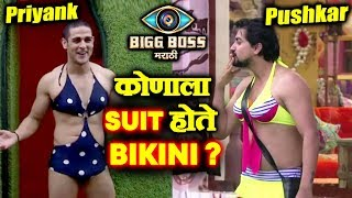 Priyank Sharma Vs Pushkar Jog | Who LOOKED BEST In BIKINI | Bigg Boss Marathi