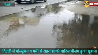 दिल्ली में पॉल्यूशन व गर्मी से राहत हल्की बारिस मौसम हुआ सुहाना