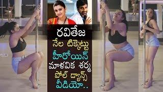 Malvika Sharma Pole dance Video | Ravi Teja Heroine Malvika Sharma Pole Dance | Top Telugu TV
