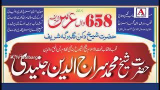 658th Urs Hazrath Shaikh Sirajuddin Junaidi (Rh) Gulbarga A.Tv News 26-6-2018
