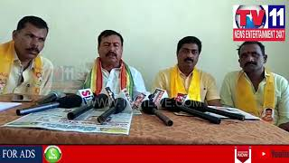 KONDANGAL TTDP LEADERS PRESS MEET IN KONDANGAL , VIKARABAD DIST | Tv11 News | 14-03-2018