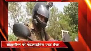 अमरनाथ यात्रा के लिए सीआरपीएफ ने बनाई मोटरसाइकिल स्क्वाड