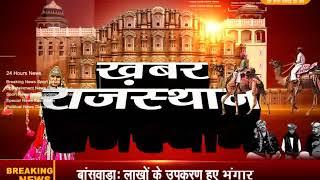 DPK NEWS-खबर राजस्थान पार्ट   ||आज की ताज़ा खबरे || 26.06.2018