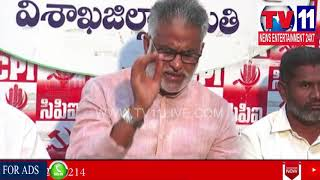 CPI STATE LEADER SATYA NARAYANA MURTY COMMENTS ON TDP & BJP IN VISAKHA | Tv11 News | 19-03-2018