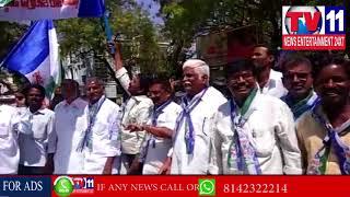YSRCP CONDUCT PRAJA SANKALPA YATRA IN PUTTAPARTHI , ANANTAPUR DIST | Tv11 News | 19-03-2018