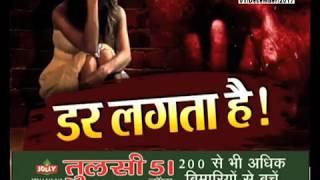 फिल्मों में बचा रहे लाज, गुरुग्राम में लुट रही इज्जत...  PRIME NEWS, Janta tv