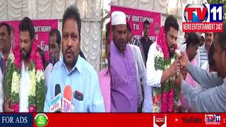 TRS LEADER MA  RAHEEM BIRTHDAY CELEBRATION AT AG COLONY | Tv11 News | 22-03-2018