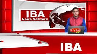 IBA NEWS BULLETIN 23-12-2017   4PM