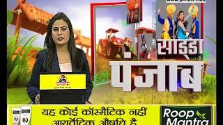 Punjab Bulletin, janta tv (04.12.17)
