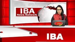 IBA NEWS BULLETIN    25-12-2017 11AM