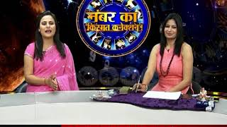 Kismat Connection with Ank Experts Amayra Yadav Part-1