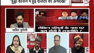Behas Hamari Faisla Aapka, Janta Tv (03.01.18) Part-2