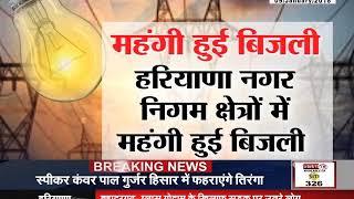 हरियाणा नगर निगम क्षेत्रों में महंगी हुई बिजली