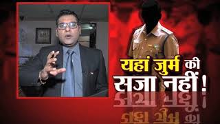 Situation of Haryana Police in HARYANA, janta tv